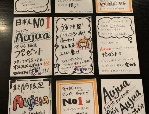 【ASSORT AOYAMA】Aujua キャンペーン